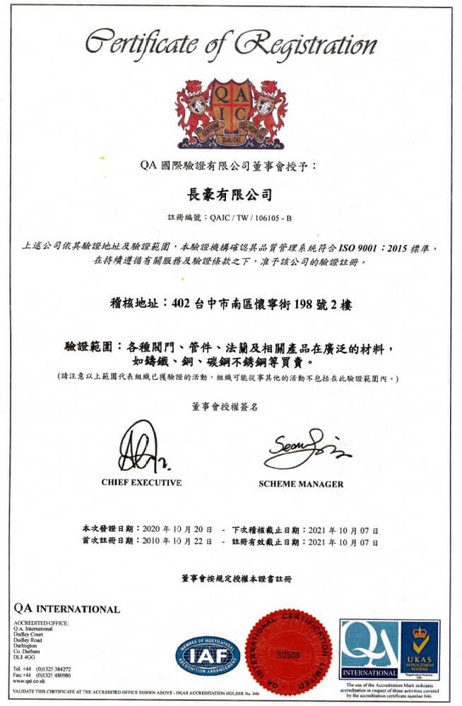 長豪ISO-9001:2015認證